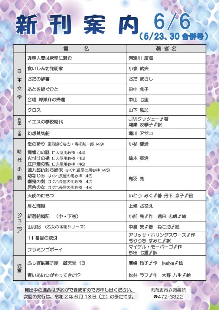 新刊案内2020.6.6(5.23-5.30)(岩切)のサムネイル
