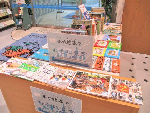 本や絵本で社会科見学展示