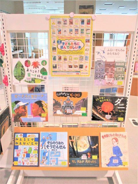 パネル展示「令和2年度版 子どもたちに読んでほしい本」