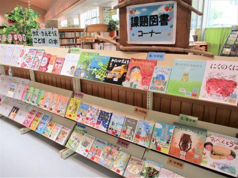 感想文・感想画コーンクール課題図書コーナー