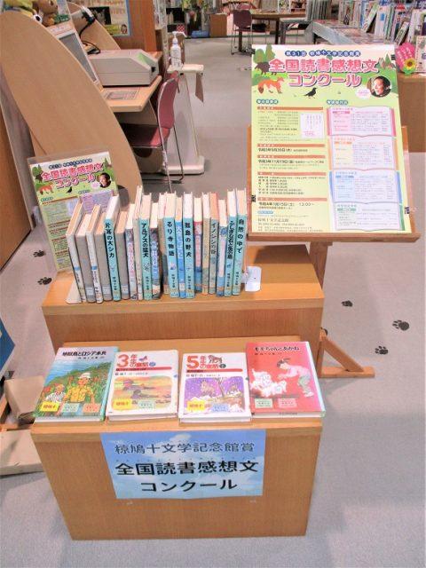 椋鳩十文学記念館賞 全国読書感想文コンクール 課題作品