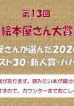 MOE絵本大賞2020のサムネイル