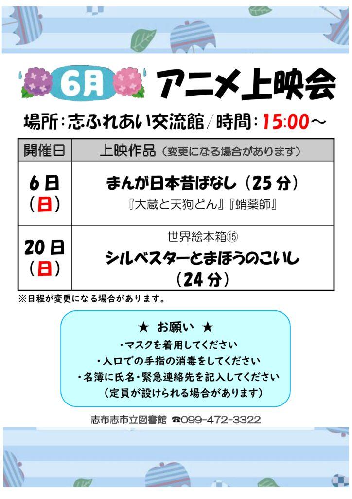 6月アニメちらしのサムネイル