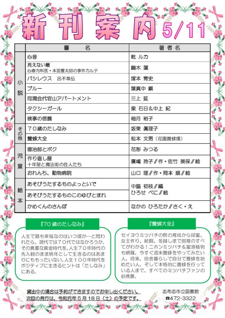new-publication2019_0511のサムネイル