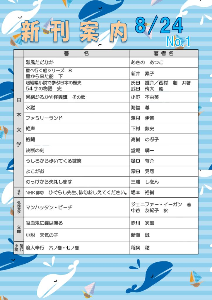 new-publication2019_0824のサムネイル