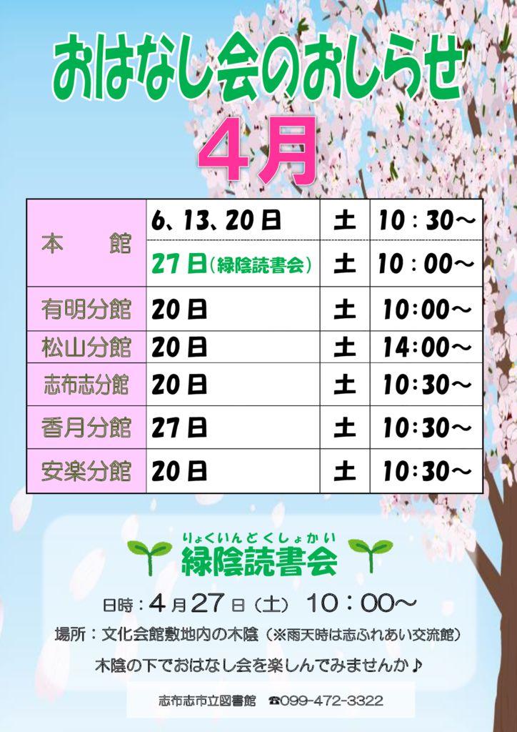 ohanashikai2019_04のサムネイル