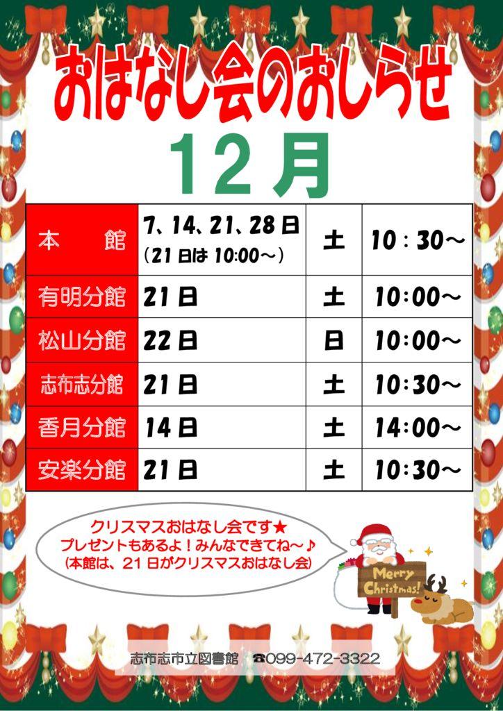 ohanashikai2019_12のサムネイル