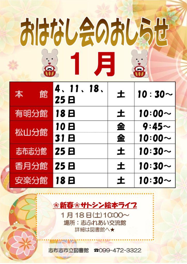 ohanashikai2020_01のサムネイル